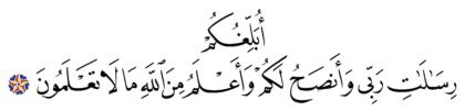 Al-A'raf 7, 62