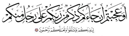 Al-A'raf 7, 63