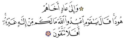 Al-A'raf 7, 65