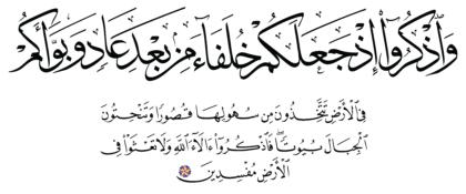 Al-A'raf 7, 74