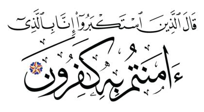 Al-A'raf 7, 76