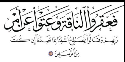 Al-A'raf 7, 77