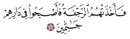 Al-A'raf 7, 78