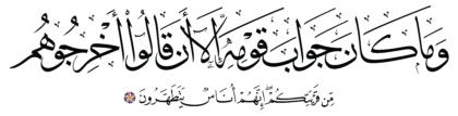 Al-A'raf 7, 82