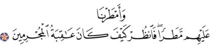 Al-A'raf 7, 84