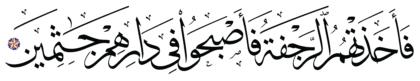 Al-A'raf 7, 91