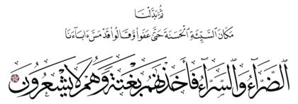 Al-A'raf 7, 95
