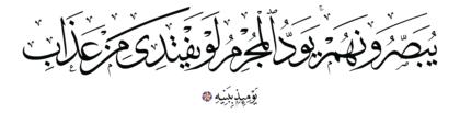 Al-Ma'ârij 70, 11