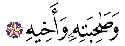 Al-Ma'ârij 70, 12