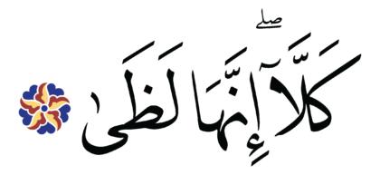 Al-Ma'ârij 70, 15