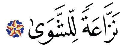 Al-Ma'ârij 70, 16