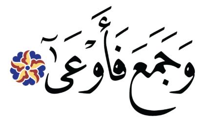 Al-Ma'ârij 70, 18