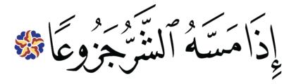 Al-Ma'ârij 70, 20