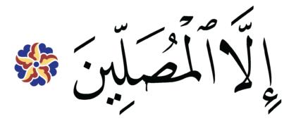 Al-Ma'ârij 70, 22