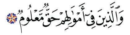 Al-Ma'ârij 70, 24