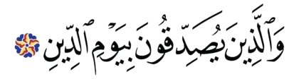 Al-Ma'ârij 70, 26