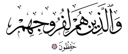 Al-Ma'ârij 70, 29