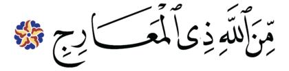 Al-Ma'ârij 70, 3