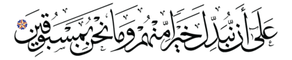 Al-Ma'ârij 70, 41