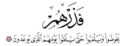 Al-Ma'ârij 70, 42