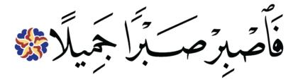 Al-Ma'ârij 70, 5