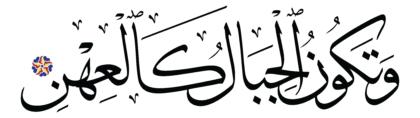 Al-Ma'ârij 70, 9