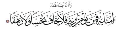 Al-Jinn 72, 13