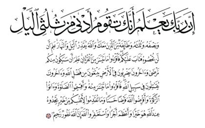 Al-Muzzammil 73, 20