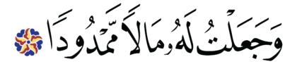 Al-Muddaththir 74, 12