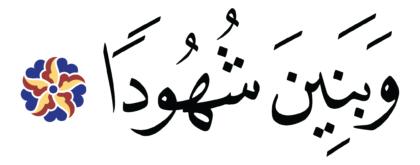 Al-Muddaththir 74, 13