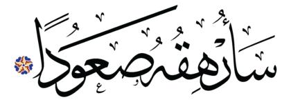 Al-Muddaththir 74, 17