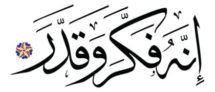Al-Muddaththir 74, 18