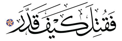 Al-Muddaththir 74, 19