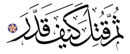 Al-Muddaththir 74, 20