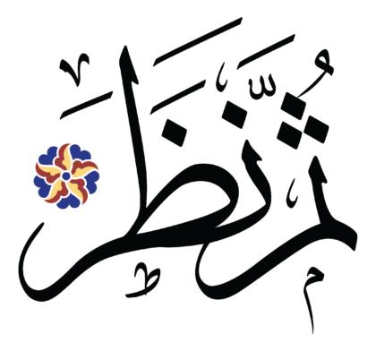 Al-Muddaththir 74, 21