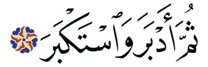 Al-Muddaththir 74, 23