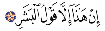 Al-Muddaththir 74, 25