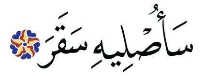 Al-Muddaththir 74, 26