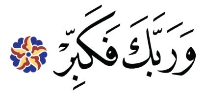 Al-Muddaththir 74, 3
