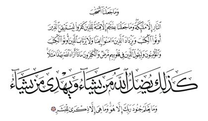 Al-Muddaththir 74, 31
