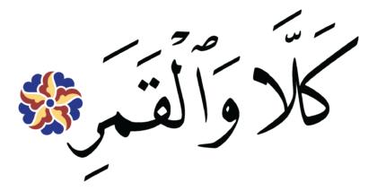 Al-Muddaththir 74, 32