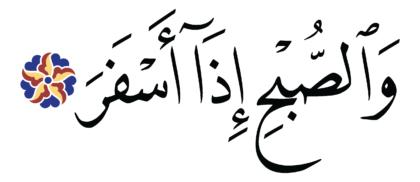 Al-Muddaththir 74, 34