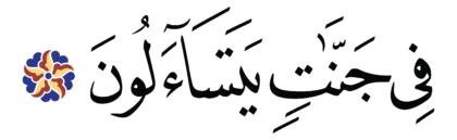 Al-Muddaththir 74, 40