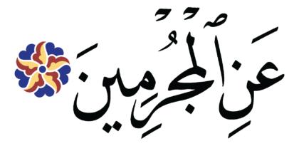 Al-Muddaththir 74, 41