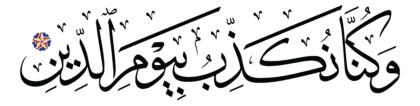 Al-Muddaththir 74, 46