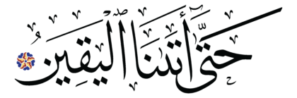 Al-Muddaththir 74, 47