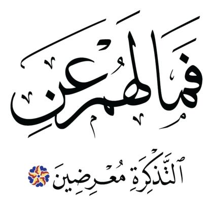 Al-Muddaththir 74, 49