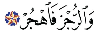 Al-Muddaththir 74, 5