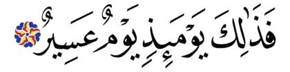 Al-Muddaththir 74, 9