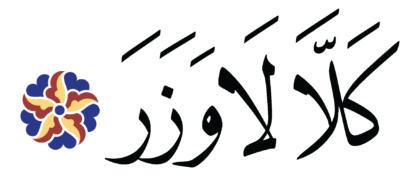 Al-Qiyâmah 75, 11